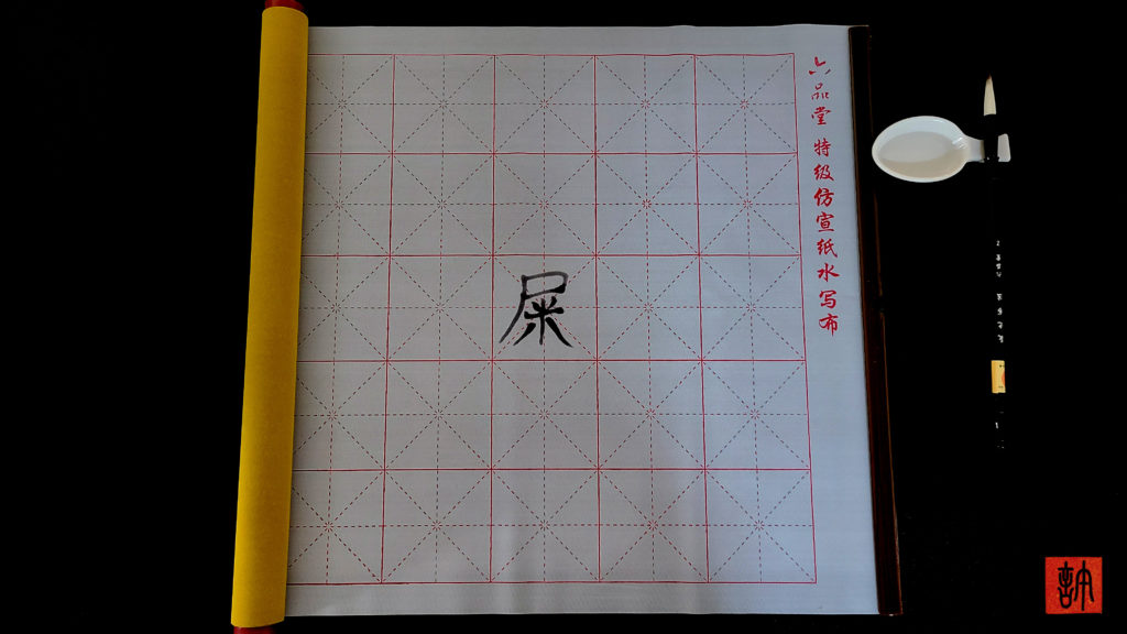 Chinese Calligraphy Character for Poo